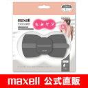 【maxell】 低周波治療器 もみケア ブラック 1個入り MXTS-MR100B1P 【マクセル】