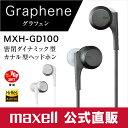 【ハイレゾ対応】 カナル型 イヤホン(ヘッドホン) 『Graphene(グラフェン)』ブラック ホワイト MXH-GD100BK/WH【マクセル】