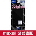 【マクセル】モバイルバッテリー MPC-CW5200 ブラック 【モバイル充電器】