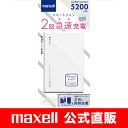 【マクセル】モバイルバッテリー MPC-CW5200 ホワイト 【モバイル充電器】