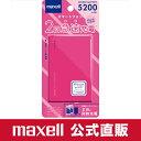 【マクセル】モバイルバッテリー MPC-CW5200 ピンク 【モバイル充電器】