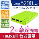 【マクセル】モバイルバッテリー MPC-CW5200 ライム 【モバイル充電器】