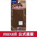 【マクセル】モバイルバッテリー MPC-CW5200 チョコレート 【モバイル充電器】