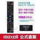 maxell マクセル ■保守部品■ RC-R5 「アイヴィブルー(iVBLUE)」 (BIV-TW1100/WS1100)用リモコン