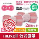 【訳あり】 maxell マクセル 低周波治療器 もみケア ...