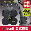 【maxell】 EMS運動器 もてケア 4極タイフ゜