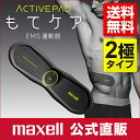 【maxell】 EMS運動器 もてケア 2極タイフ゜