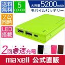 【マクセル】モバイルバッテリー MPC-CW5200【モバイル充電器】