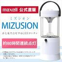 maxell マクセル 水と塩で発電するLEDランタン「MIZUSION」(ミズシオン) ミズシオン本体 MS-T210WH