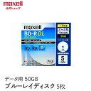 マクセル maxell データ用ブルーレイディスクBD-R DL PLAIN STYLE (1〜4X対応)インクジェットプリンター対応品(ひろびろ超美白レーベル)_ (5枚パック) BR50PPLWPB.5S 1