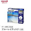 楽天マクセル Maxellオンラインマクセル maxell データ用ブルーレイディスクBD-R 「Plain style」 (1〜4X対応)_ インクジェットプリンター対応品_ (10枚パック) BR25PPLWPB.10S