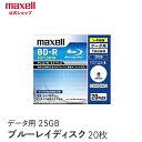 楽天マクセル Maxellオンラインマクセル maxell データ用ブルーレイディスクBD-R 「Plain style」 (1〜4X対応)_ インクジェットプリンター対応品_ (20枚パック) BR25PPLWPB.20S
