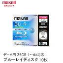 マクセル maxell データ用ブルーレイディスクBD-R_ (1〜6X対応)_ インクジェットプリンター対応品「ひろびろ超美白レーベル」(10枚パック) BR25PWPC.10S