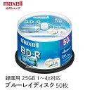 (公式)マクセル maxell 録画用 BD-R 50枚 ブルーレイディスク ブルーレイ ディスク 25GB 1-4倍速 対応 標準130分 スピンドルケース メディア ワイドプリンタブルホワイト 片面1層 ひろびろ美白レーベル インクジェット プリンター対応 BRV25WPE.50SP