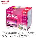 (公式)マクセル maxell 録画用 BD-RE 20枚 ブルーレイディスク ブルーレイ ディスク 25GB 1-2倍速 対応 メディア ホワイトプリンタブル インクジェットプリンター 対応 ひろびろ美白レーベル 片面1層 繰り返し録画 BEV25WPE.20S