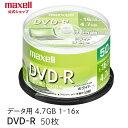 マクセル maxell データ用 DVD-R 1-16倍速対応 インクジェットプリンター対応 ひろびろホワイトレーベル 4.7GB スピンドルケース 50枚