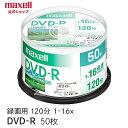 マクセル maxell 録画用 DVD-R 1-16倍速対応(CPRM対応) インクジェットプリンター対応 ひろびろホワイトレーベル 120分 50枚スピンド..