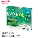 マクセル maxell 録画用 DVD-R DL 2-8倍速対応(CPRM対応) インクジェットプリンター対応 ひろびろホワイトレーベル 215分 5枚