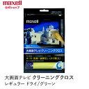マクセル  maxell 大画面テレビクリーニングクロス レギュラー (グリーン) TV-CCL(R)GN