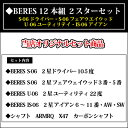 【新品】【保証書付】(7424)ホンマ ベレス s06 S-06 12本組 2スターフルセット 本間ゴルフ HONMA BERES S-06ドライバー10.5度/フェアウ..
