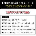 【新品】【保証書付】(7426)ホンマ ベレス s06 S-06 12本組 3スター フルセット 本間ゴルフ HONMA BERES S-06ドライバー10.5度/フェア..