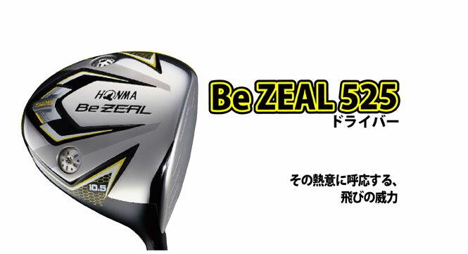 【新品】(1340)1W【保証書付】BeZEAL ビジール ゴルフクラブ ドライバー 新品 ホンマゴルフ ビジール ドライバー Be ZEAL 525DR VIZARD for BeZEAL 9.5/10.5/ゴルフクラブ 【特典つきで最安級】ゴルフクラブ 新品保証書付ホンマゴルフビジールドライバー Be ZEAL 525DR VIZARD for BeZEAL