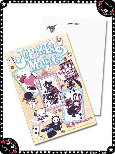 ジュピリンマジックポストカード 9RL002の商品画像