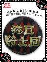 猫耳騎士団、缶バッチ(特大) 9CAN70XL