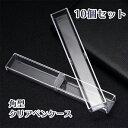角型 クリア ペン ケース ギフトケース ラッピング ハーバリウム ボールペン 10個セットA01390-10