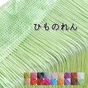 ひものれん 紐のれん ストリングカーテン 目隠し 間仕切り ロング丈 長さ調節可能 カーテン 全18色 A02142 ライトグリーン