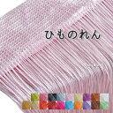 ひものれん 紐のれん ストリングカーテン 目隠し 間仕切り ロング丈 長さ調節可能 カーテン 全19色 ピンク