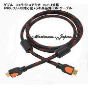 金メッキダブル フェライトコア付き Ver1.4規格 1080p フルHD対応 金メッキ高品質 HDMIケーブル 1.5m