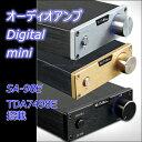 SA-98E デジタルオーディオミニアンプ 高音質TDA7498E搭載 ACアダプタつき