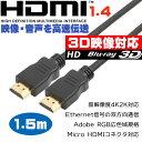 【特価Ver.1.4対応】HDMIケーブル 1.4m 3D 4K 映像対応 HDMI1.4対応フルハ...