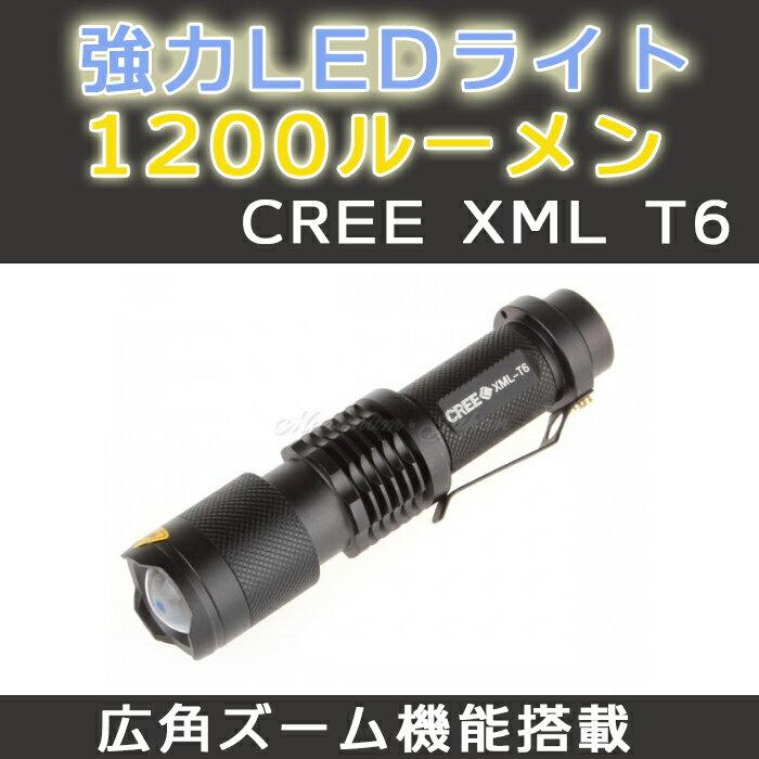 1200ルーメン CREE XML T6 LED LEDライト ズーム機能 点灯3モード...:maximum-japan:10000414