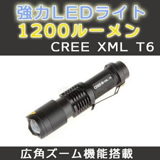 1200 流明 CREE XML T6 LED 光變焦功能光 3 模式收費池塘集