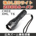2000ルーメン UltraFire E17 CREE XM-L T6 LEDライト 広角ズーム機能 点灯5モード 防滴加工