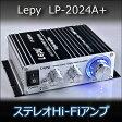 【送料550円★5500円で送料無料】Lepy LP-2024A+ Hi-Fiステレオ小型アンプ 【ACアダプター付属】