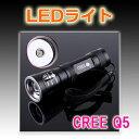 LEDライト CREE Q5 300ルーメン
