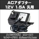 ACアダプター 12V 1.5A 汎用 スイッチング式 PSE規格品 リユース品