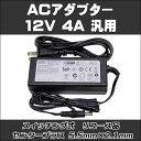 ACアダプター 12V 4A 汎用 スイッチング式 PSE規格品 リユース品
