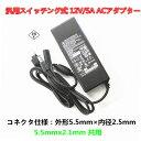 汎用 スイッチング式 ACアダプター オーディオアンプ対応 DEL 12V/5A 5.5mm×2.5mmセンタープラス仕様5.5mmx2.1mm 共用 PSE規格品