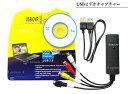 1000円ポッキリ 送料無料 USBビデオキャプチャー EasyCAP 画像安定装置付き USBバスパワーで電源不要 編集ソフト 付属