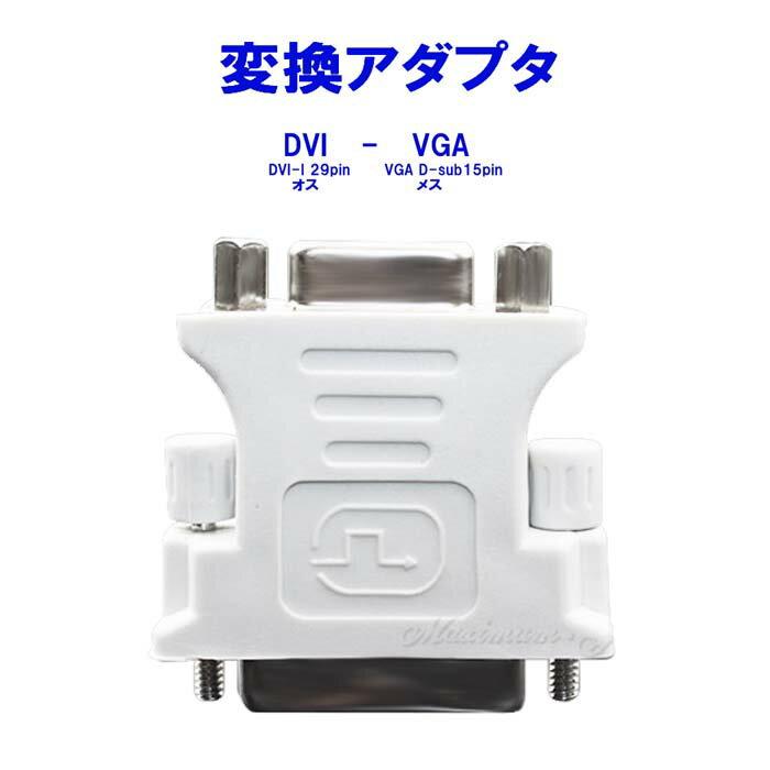 【メール便220円】DVI-VGA変換アダプタ