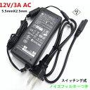 汎用 スイッチング式 ACアダプター オーディオアンプ対応 DEL 12V 3A 5.5mm×2.5mmセンタープラス仕様5.5mmx2.1mm 共用 PSE規格品