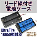 【ゆうメール】リード線付き 電池ケース電池2本用UltraFireリチウムイオン充電池18650型対応