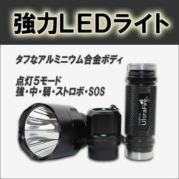LED�饤��UltraFireC8CREE-Q5����5�⡼�ɥ��ȥ�åפĤ�