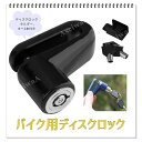 バイク用 ディスクロック 盗難防止 ブレーキディスク ロック(ブラック/A01789)