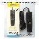【ゆうメール】ニコン Nikon用 リモートコード MC-DC1 互換品 レリーズ【リモートシャッター・レリーズ500円以上お買い上げでソフトミニケースプレゼント♪】