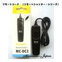 【ゆうメール】ニコン Nikon用 リモートコード MC-DC2 互換品 レリーズ【リモートシャッター・レリーズ500円以上お買い上げでソフトミニケースプレゼント♪】